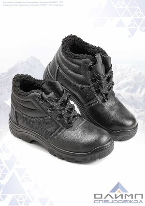 """Ботинки кожаные """"Бригадир"""" зимние с МП"""