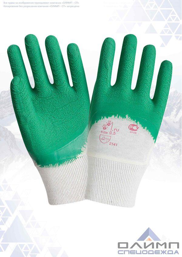 """Перчатки хб латексные """"Зелёная защита"""""""