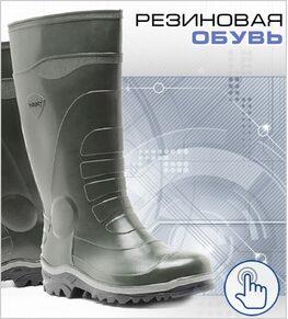 Резиновая (ПВХ) обувь