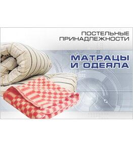 Матрацы и одеяла