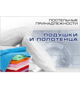 Подушки и полотенца