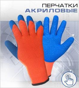 Перчатки акриловые