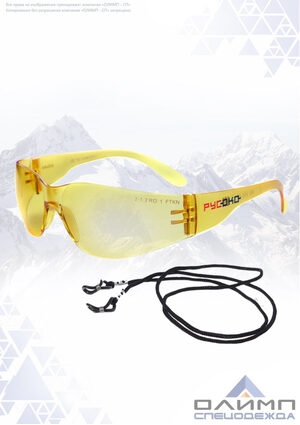 Очки защитные открытые АЛЬФА КОНТРАСТ жёлтые со шнурком