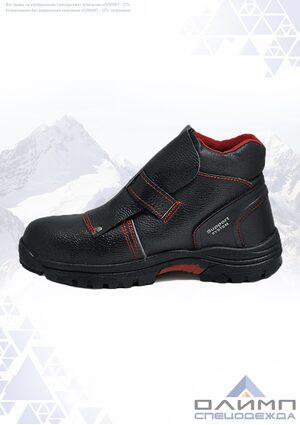 Ботинки Сварщика на нитриле с металлическим подноском