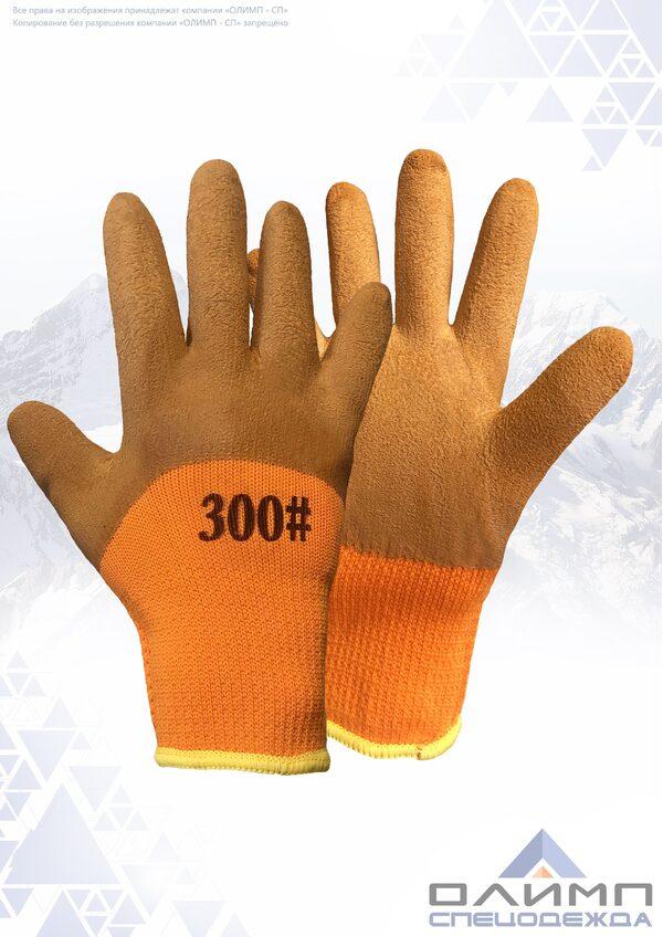 Перчатки акриловые утепленные с рифленым латексным покрытием