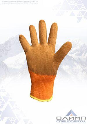 Перчатки акриловые утепленные с латексным покрытием