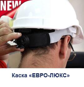 Каска «ЕВРО-ЛЮКС» храповик (К-04) пластиковое оголовье_2