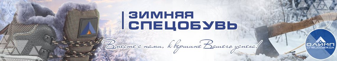 Спецобувь (рабочая обувь) зимняя фото